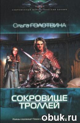Книга Голотвина Ольга - Сокровище троллей