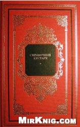 Книга Справочник кустаря