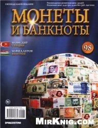 Монеты и Банкноты №-98