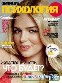 Книга Cosmopolitan Психология №1 (январь 2014)