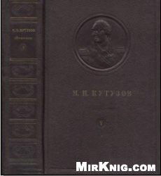Книга М.И. Кутузов. Сборник документов. В 5 томах. 6 книгах. Тома 1-5