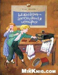 Книга Шоколадно-аппетитная история (Настя и Никита)