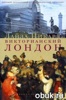Книга Лайза Пикард - Викторианский Лондон (Аудиокнига)