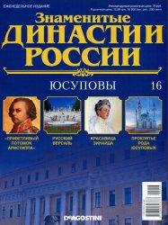Журнал Знаменитые династии России № 16