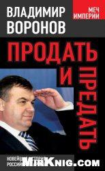 Книга Продать и предать. Новейшая история российской армии
