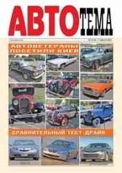 Журнал Авто Фото Продажа №31-33 2014