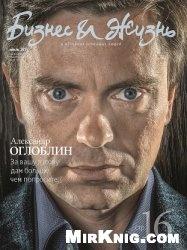 Журнал Бизнес и жизнь (Июль 2014)