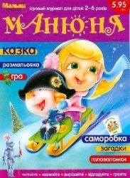 Журнал Манюня №12, 2007