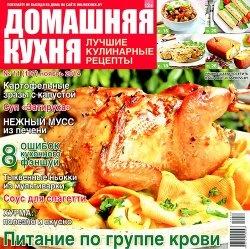 Журнал Домашняя кухня. Лучшие кулинарные рецепты №11 2014
