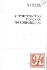 Книга Строительство морских трубопроводов