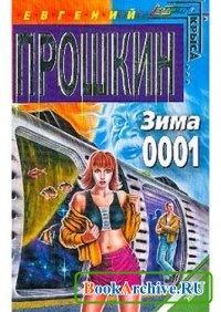 Книга Зима 0001 (аудиокнига).
