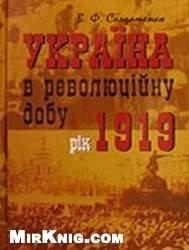 Книга Україна в революційну добу: рік 1919