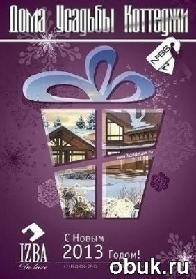 Книга Дома. Усадьбы. Коттеджи №66 (декабрь 2012)