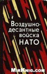 Книга Воздушно-десантные войска НАТО