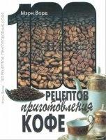Книга 100 рецептов приготовления кофе (PDF) pdf 12,25Мб