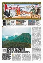 Журнал Российская охотничья газета №18 2013 г