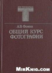 Книга Общий курс фотографии