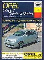 Книга Opel Corsa C, Combo & Meriva 2000-2006гг. выпуска. Устройство, обслуживание, ремонт и эксплуатация