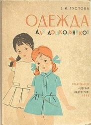 Книга Одежда для дошкольников