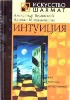 Книга Интуиция djvu 3,23Мб