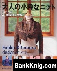 Книга Designer Knit jpg 24,6Мб