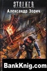 Книга Беглый огонь fb2+txt 2,37Мб