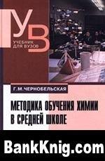 Книга Методика обучения химии в средней школе djvu 4,74Мб
