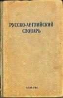 Аудиокнига Русско-английский словарь pdf 19,7Мб