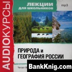 Аудиокнига Аудиокурсы. Природа и география России мр3 137Мб