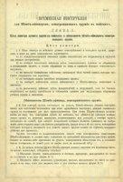 Книга Временная инструкция для штаб-офицеров, осматривающих оружие в войсках pdf 26Мб