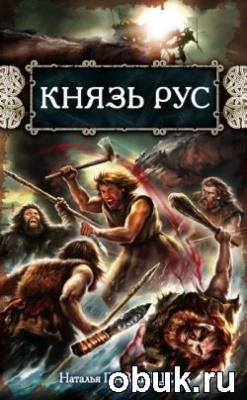 Книга Павлищева Наталья. Князь Рус