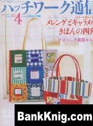 Журнал Patchwork Quilt tsushin №155 - April 2010 pdf 33,35Мб