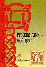 Книга Русский язык - мой друг