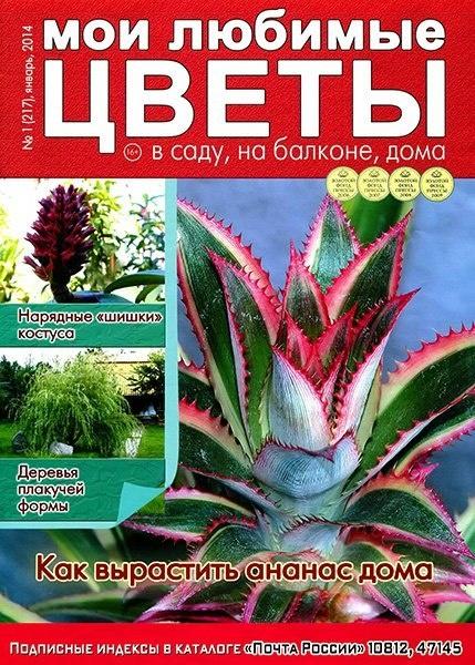Книга Газета : Мои любимые цветы №1 (217) (январь 2014)