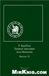 Книга Хищные динозавры мела Монголии
