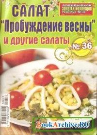 Книга Золотая коллекция рецептов № 36 2012 -  «Салат пробуждение весны и другие салаты».