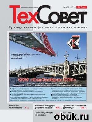 ТехСовет №3 (март 2012)