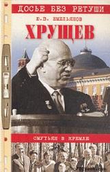 Книга Хрущев. Смутьян в Кремле
