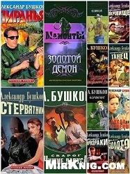 Александр Бушков - Полное собрание сочинений