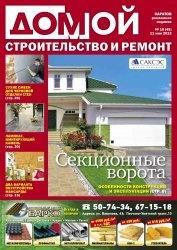 Журнал Домой. Строительство и ремонт. Саратов №18 2012