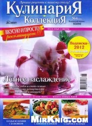 Журнал Кулинария. Коллекция №6 2012