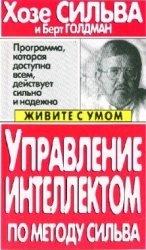 Книга Управление интеллектом по методу Сильва