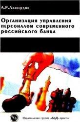 Книга Организация управления персоналом современного российского банка