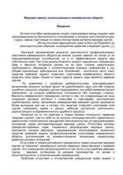 Книга Конституция России: природа, эволюция, современность