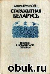 Книга Старажытная Беларусь: Полацкі і новагародскі перыяды
