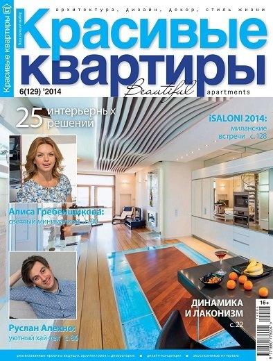 Книга Журнал: Красивые квартиры №6 (129) (2014)
