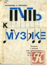 Книга Путь к музыке