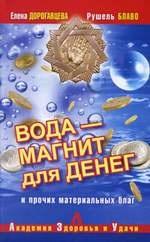 Книга Вода - магнит для денег и прочих материальных благ