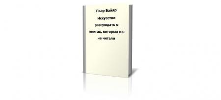 Книга Пьера Байяра, которая научит рассуждать о книгах, которых вы не читали. #книги #литература