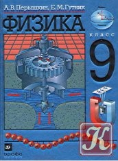 Книга Физика. 9 класс